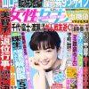 週刊女性セブン 2018年 5/31 号 [雑誌] | |本 | 通販 | Amazon