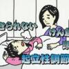 知ってほしい! 起立性調節障害のこと - 記事 | NHK ハートネット