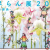 世界らん展2020 —花と緑の祭典—